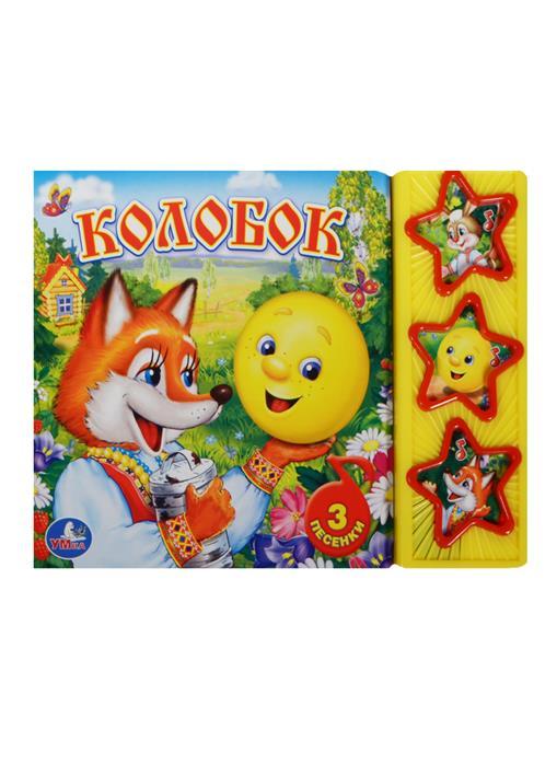 Книга Колобок. Хомякова К. (ред.)