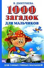 Дмитриева В. (сост.) 1000 загадок для мальчиков
