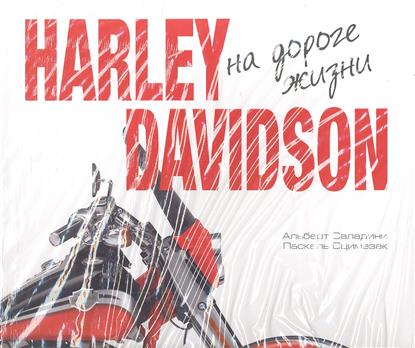 Harley Davidson на дороге жизни