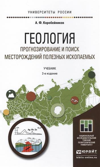 Геология. Прогнозирование и поиск месторождений полезных ископаемых. Учебник