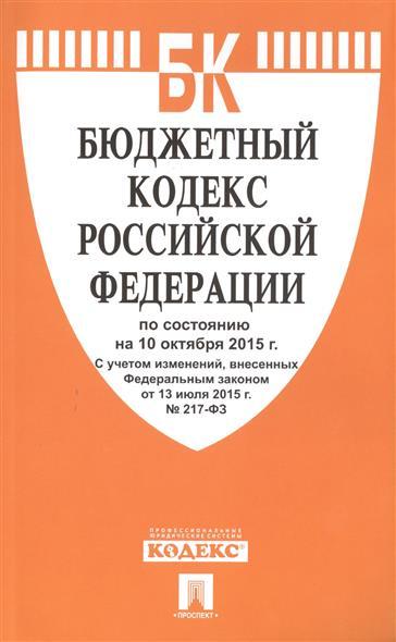 Бюджетный кодекс Российской Федерации по состоянию на 10 октября 2015 года. С учетом изменений, внесенных Федеральным законом от 13 июля 2015 года