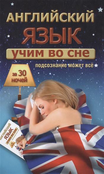 Матвеев С. Учим английский язык во сне за 30 ночей