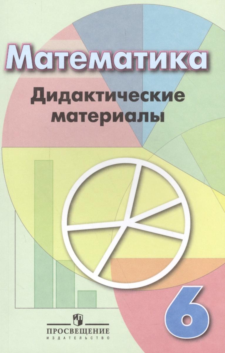Математика. 6 класс. Дидактические материалы. Учебное пособие для общеобразовательных организаций