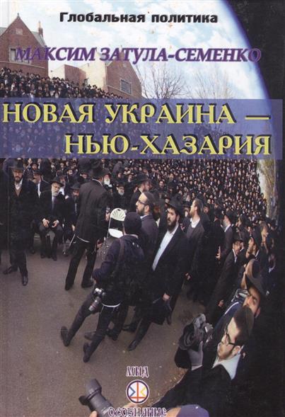 Затула-Семенко М. Новая Украина - Нью-Хазария украина вибратор ив101 цена