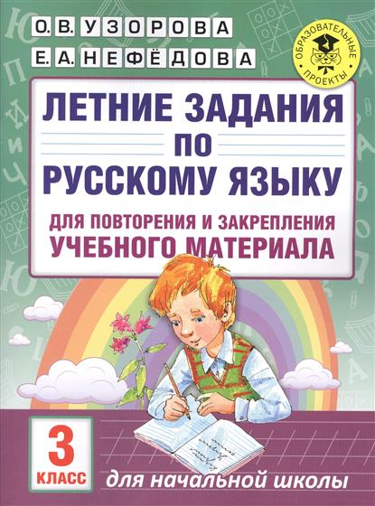 Узорова О.: Летние задания по русскому языку для повторения и закрепления учебного материала. 3 класс