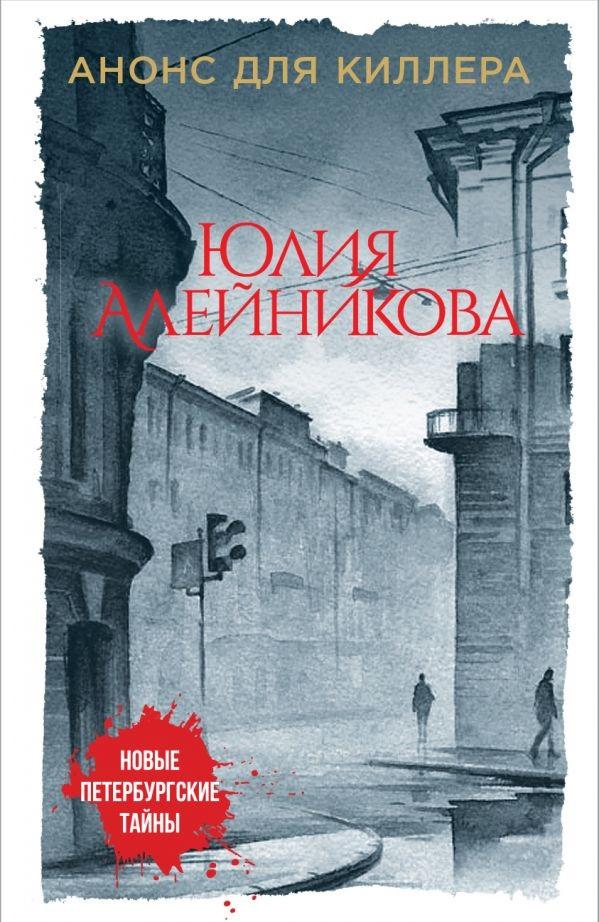 Алейникова Ю. Анонс для киллера