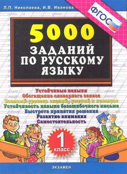 5000 заданий по русскому языку 1 кл