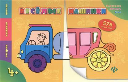 Коротяева Е., Привезенцева Н. (ред.) Веселые машинки. 4+ беляева н ред машинки