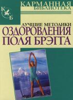 Моськин А. (сост.) Лучшие методики оздоровления Поля Брэгга