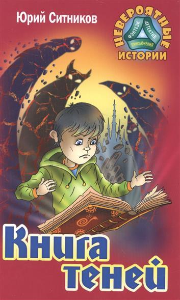 Ситников Ю. Книга теней ISBN: 9789857139774 ситников ю досье на одноклассников