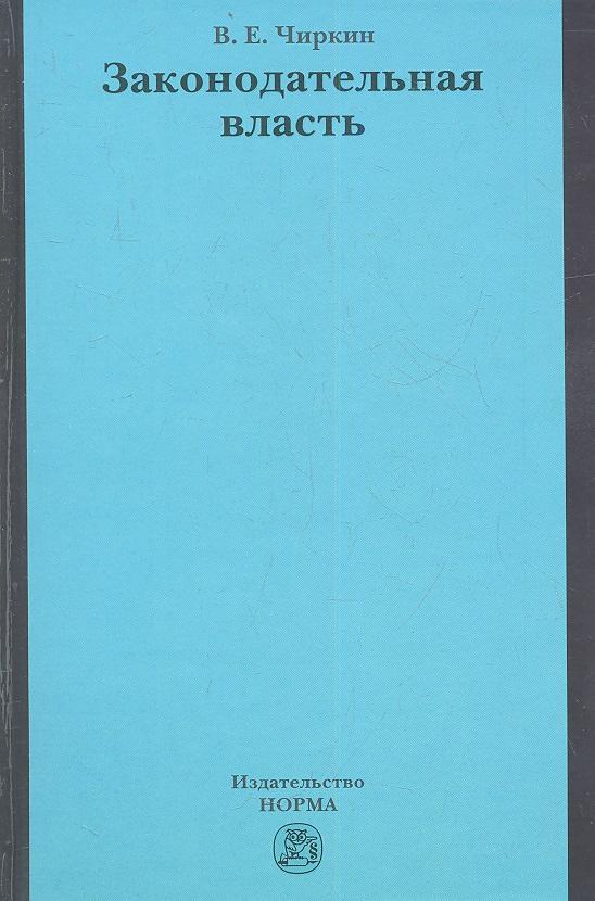 Чиркин В. Законодательная власть ISBN: 9785468002360 чиркин в публичное управление