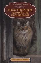 Школа сибирского чародейства и волшебства