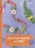 Простые модели из FIMO®. Украшения и предметы декора для детей