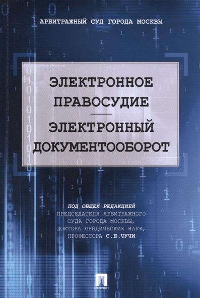 Чуча С. (ред.) Электронное правосудие. Электронный документооборот