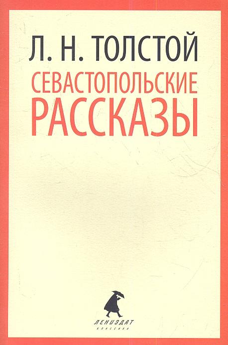 Толстой Л. Севастопольские рассказы ISBN: 9785445301639 лев толстой севастопольские рассказы аудиоспектакль