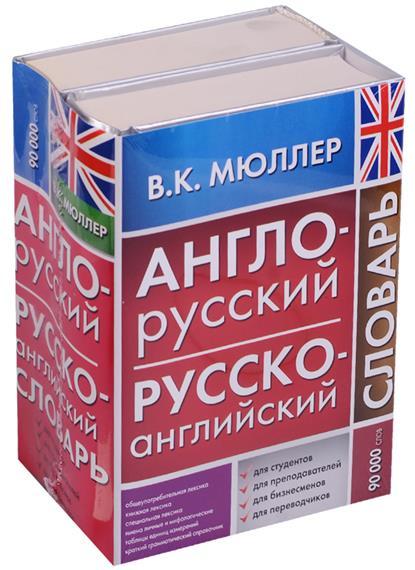 Мюллер В. Англо-русский русско-английский словарь. 90000 слов (комплект из 2 книг) патология кожи комплект из 2 книг