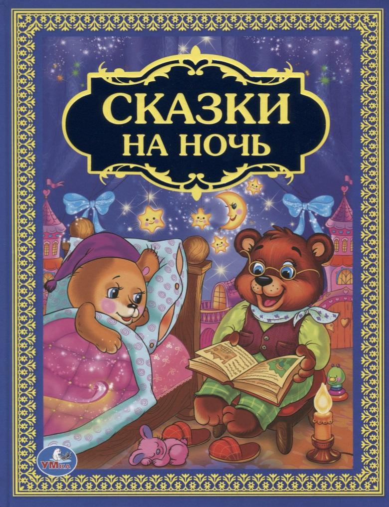 Ушинский К., Толстой А. Сказки на ночь толстой а сорочьи сказки