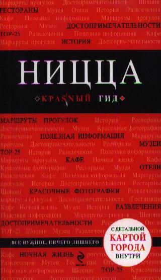 Пушкин В. Ницца ISBN: 9785699734566