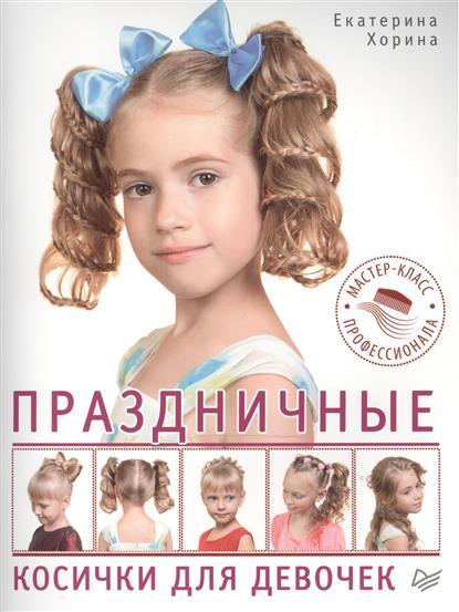 Хорина Е. Праздничные косички для девочек. Мастер-класс профессионала