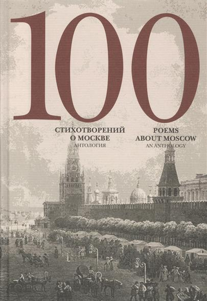 Скворцов А. (сост.) 100 стихотворений о Москве. Антология / 100 Poems About Moscow. An Antology