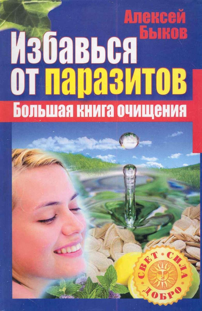 Избавься от паразитов Большая книга очищения
