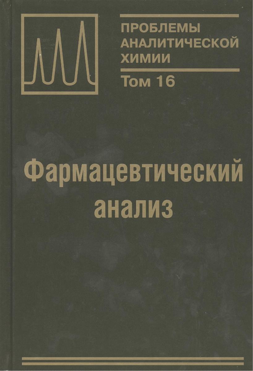цены Будников Г., Гармонов С. (ред.) Фармацевтический анализ. Монография. Том 16