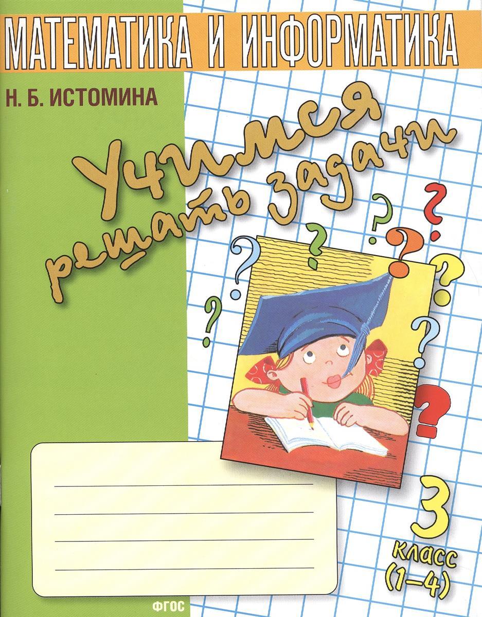 Истомина Н. Математика и информатика. 3 класс. Учимся решать задачи. Тетрадь для начальной школы с м чугунова учимся решать уравнения для начальной школы