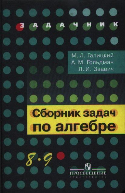 Галицкий М., Гольдман А., Звавич Л. Сборник задач по алгебре 8-9 кл цена 2017