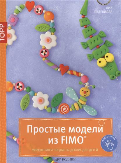Педевилла П. Простые модели из FIMO®. Украшения и предметы декора для детей fimo kids form