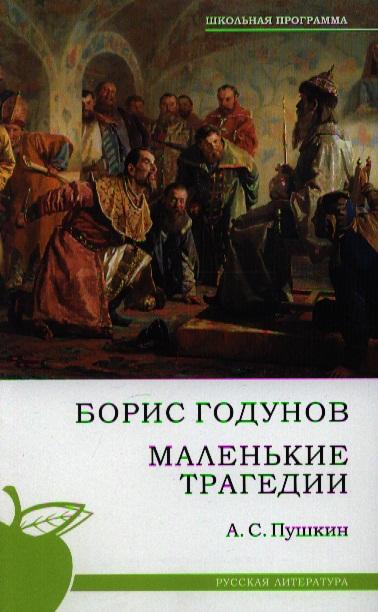 все цены на Пушкин А. Борис Годунов Маленькие трагедии онлайн