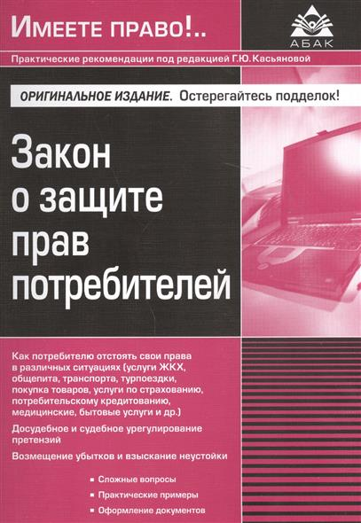 Закон о защите прав потребителей. Издание восьмое, переработанное и дополненное