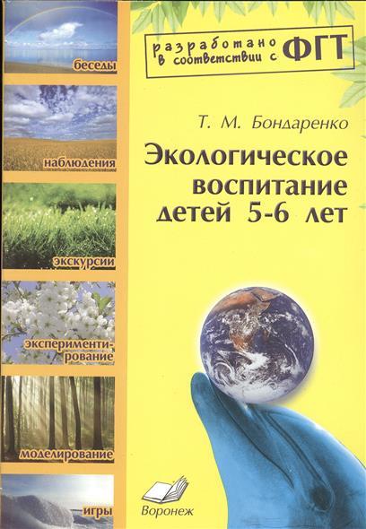 Бондаренко Т. Экологическое воспитание детей 5-6 лет