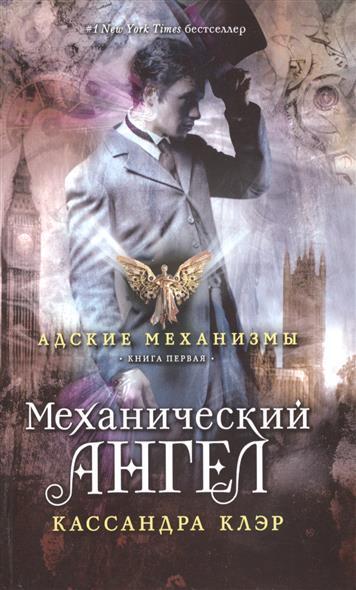 Клэр К. Механический ангел. Книга первая цена