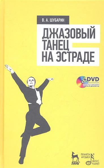 Шубарин В. Джазовый танец на эстраде. Учебное пособие (+DVD) французские праздники 2 учебное пособие dvd