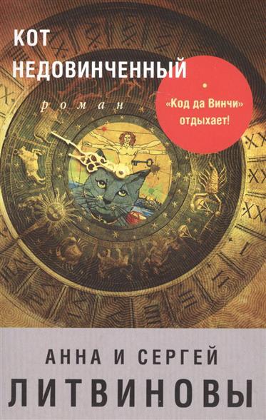 Литвинова А., Литвинов С. Кот недовинченный литвинова а литвинов с облачко и лев
