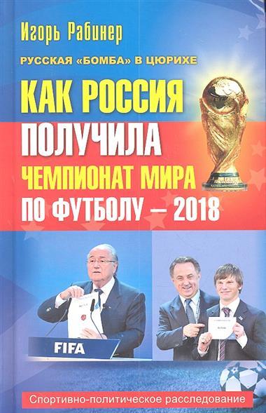 Как Россия получила чемпионат мира по футболу - 2018 Спортивно-политическое расследование