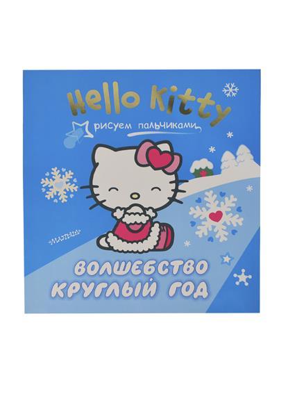 Волшебство круглый год. Hello Kitty. Рисуем пальчиками