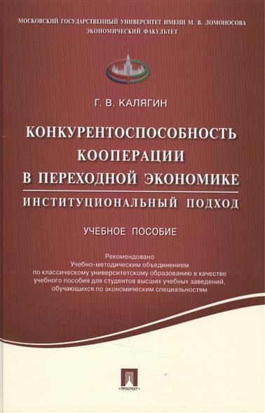 Конкурентноспособность кооперации в переходной экономике: институциональный подход. Учебное пособие
