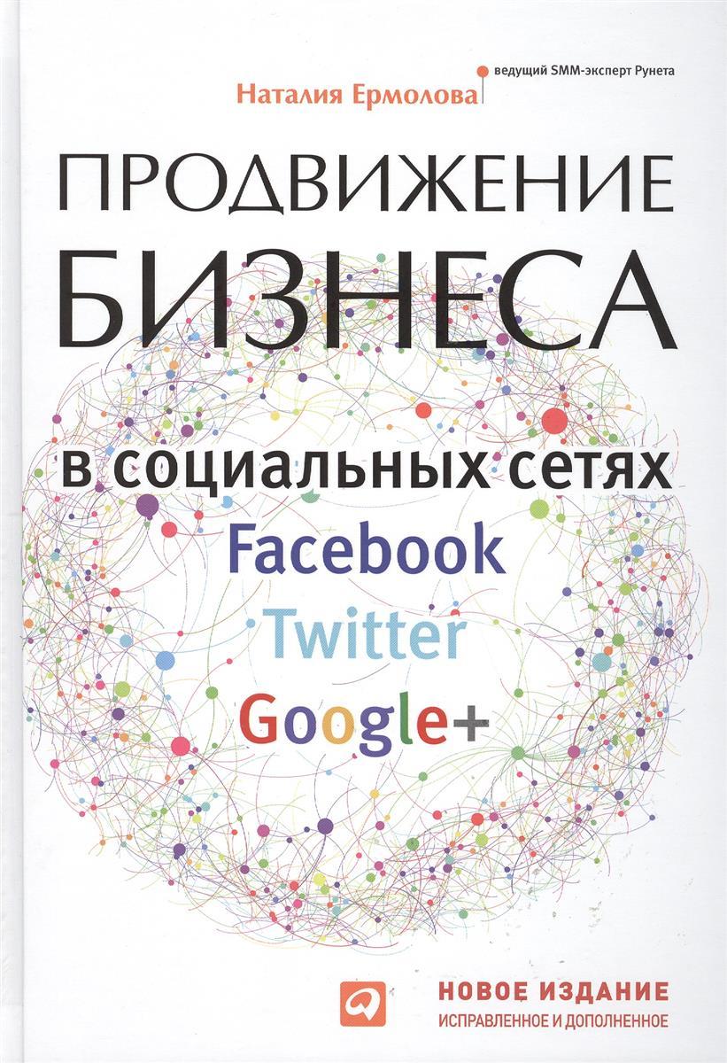 Ермолова Н. Продвижение бизнеса в социальных сетях Facebook, Twitter, Google+ албитов а facebook как найти 100000 друзей для вашего бизнеса бесплатно