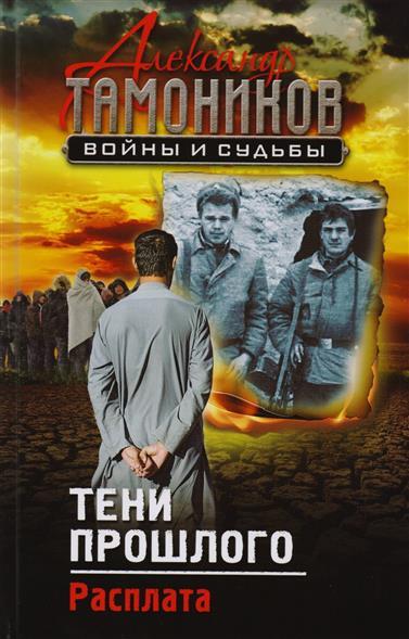 Тамоников А. Тени прошлого. Расплата ISBN: 9785699972562 расплата за все