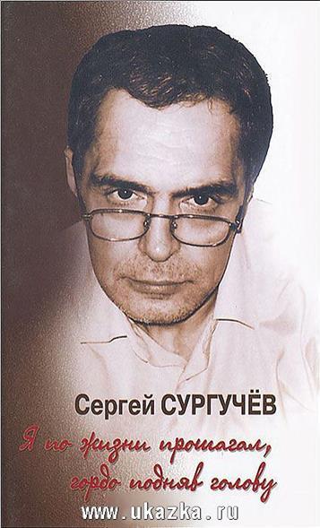 Сургучев С. Я по жизни прошагал, гордо подняв голову (+CD)