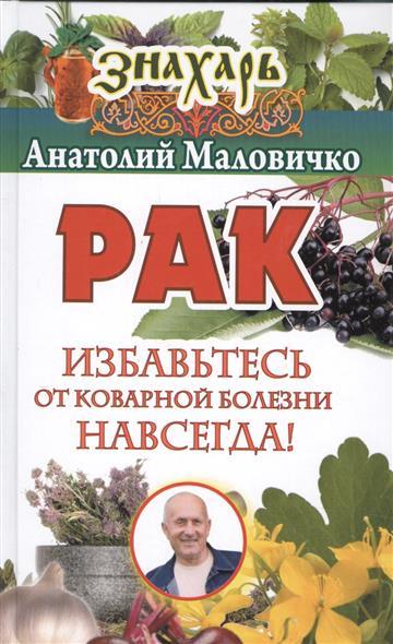 Фото - Маловичко А. Рак. Избавьтесь от коварной болезни навсегда! маловичко о тиски