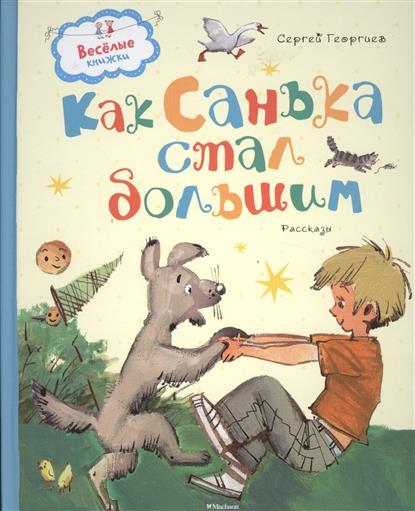 Георгиев С. Как Санька стал большим георгиев с маленький зеленый лягушонок