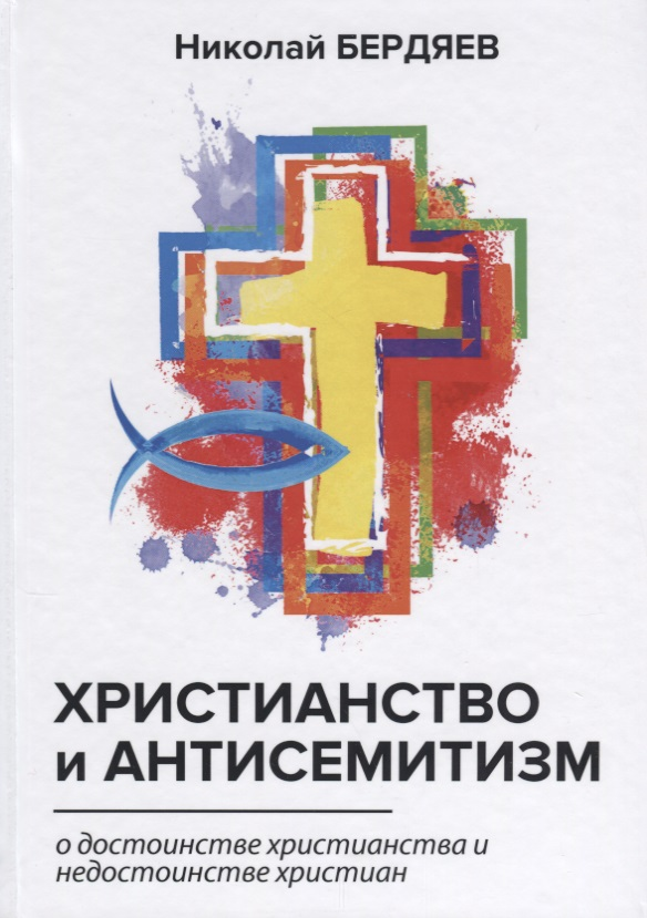 Бердяев Н. Христианство и антисемитизм н а бердяев и единство европейского духа