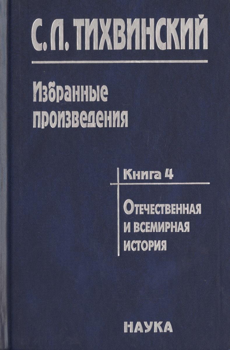 Избранные произведения в пяти книгах. Книга 4. Отечественная и всемирная история