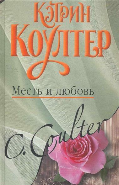 Коултер К. Месть и любовь