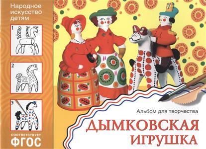 Дымковская игрушка. Основы народного и декоративно-прикладного искусства. Альбом для творчества для детей 5-9 лет