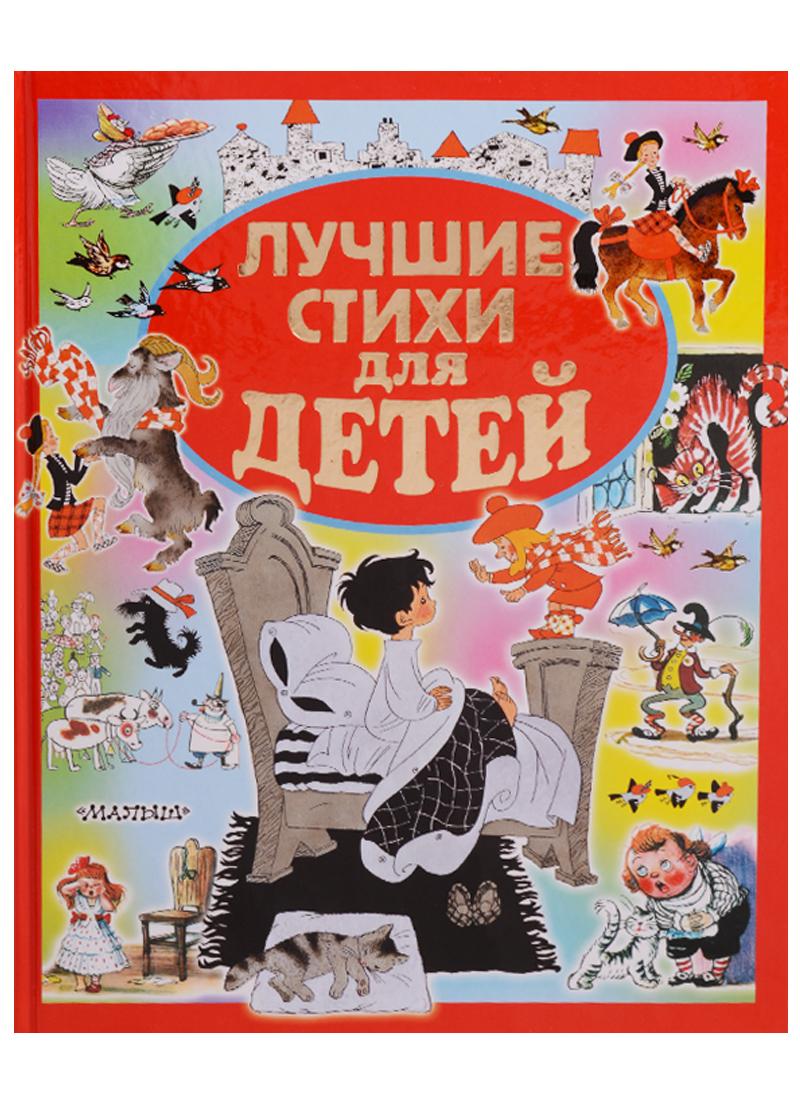 Пушкин А., Лермонтов М., Маяковский В., Есенин С. и др. Все самые великие стихи для детей. Лучшие стихи для детей