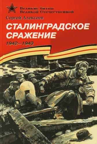 Алексеев С. Сталинградское сражение прохоровское сражение