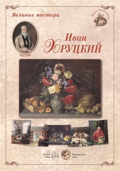 Иван Хруцкий. Набор репродукций